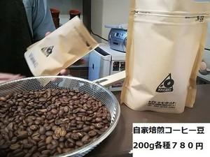 【送料無料】自家焙煎ブレンドコーヒー豆200g