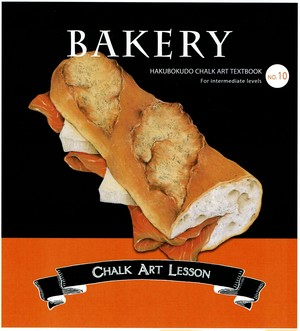 Hakubokudo chalkart textbook no.10『BAKERY』