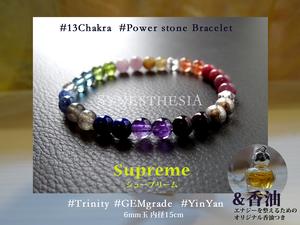 13Chakra Power stone Bracelet   シュープリーム ~Supreme~