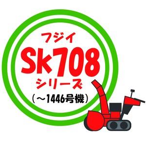 フジイ除雪機 Sk708(~1446号機)