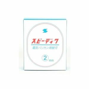 スピーディック SP-3 替刃 【2mm】