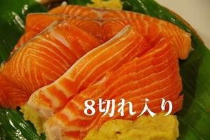 西京漬け(サーモン8切れ入り)