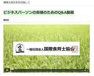 【期間限定キャンペーン】ビジネスパーソンの奥様のためのQ&A動画一式