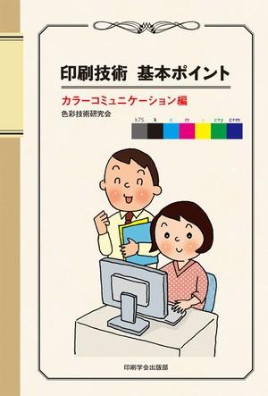印刷技術基本ポイント カラーコミュニケーション編