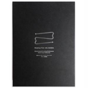 鈴木ヒラク / 特別版『Drawing Tube vol.01 Archive』 鈴木ヒラク:ドローイング・パフォーマンス/ゲスト:吉増剛造