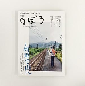 季刊のぼろ Vol.12(2016・春)