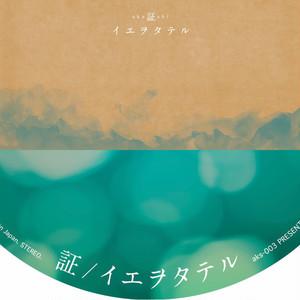 【音楽アルバム】イエヲタテル