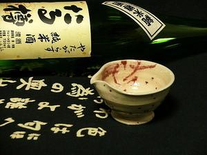信楽焼 片口ぐい呑み 朱模様 当店オリジナル (酒器 ぐい飲み)