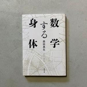 【新刊】数学する身体 | 森田真生