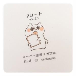 おまけ豆本FLOAT vol.021