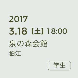 3/18 (土)18:00 - 泉の森会館(狛江)/ 学生