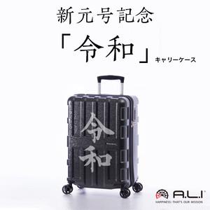 新元号記念「令和」キャリーケース MAXBOX ALI-2511 数量限定