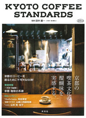KYOTO COFFEE STANDARDS 【監修・執筆】田中慶一