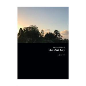 「The Dark City」シライケイタ著―温泉ドラゴン上演戯曲選