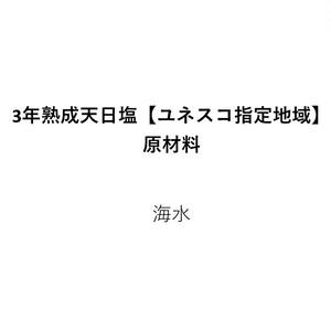 3年熟成天日塩〜ユネスコ指定地域〜(500g)