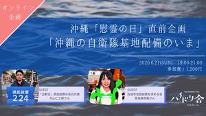 【録画視聴チケット】2020/6/21 沖縄「慰霊の日」直前企画 沖縄の自衛隊基地配備のいま