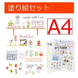 【A4サイズ】ソーイングツール塗り絵_01