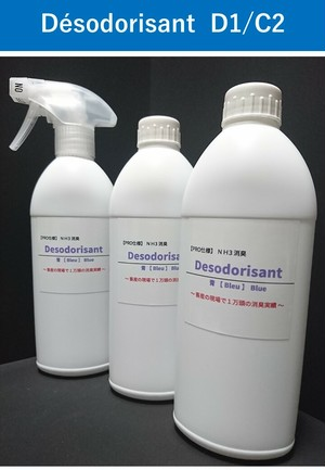 【NH3消臭】(ディスペンサー付1本/詰替用2本)Desodorisant【PRO仕様】D1 / C2