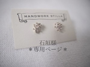 石垣さま専用ページ*つぶつぶつきさしピアス silver925 /Handwork Stilla