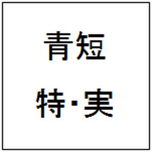 【青短】特・実2018
