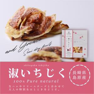 【島原旬果】セミドライフルーツ 淑いちじく
