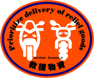 「救援物資搬送バイク隊1」自分の活動マークつくろう!あなた専用のロイヤリティ(使用権)マーク | 民間防災 危機管理局