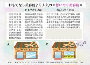繁栄資料 おもてなしと想いやりの美容院の比較表