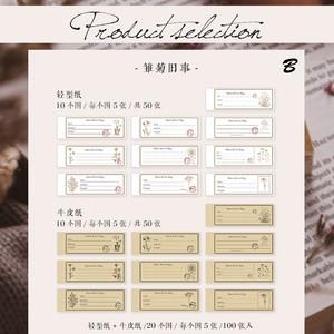 レトロ メモパッド 全8種 コラージュ素材 メモ帳 紙もの 植物 花柄 海外 おすそ分けファイル G16