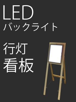 アクリルLED内蔵ウッドバックライト看板