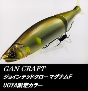 GAN CRAFT / ジョインテッドクロー マグナム 龍神鮎