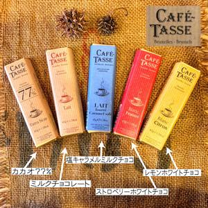 カフェタッセ チョコレート(各45g)