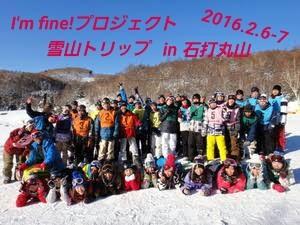 【現地集合プラン】スノボ&スキー2016雪山トリップin石打丸山