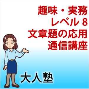 【実務コース】レベル8