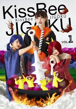 KissBee JIGOKU vol.1【ご購入特典あり】