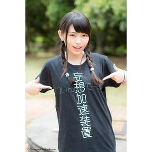 妄想加速装置Tシャツ【Black】