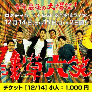 チケット【12/14】小人|ロクディム第17回東京単独ライブ「浅草六笑」
