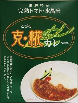 【糀を使った 美味しさ 満点‼️】克・糀カレー
