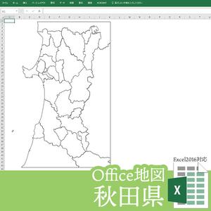 秋田県のOffice地図【自動色塗り機能付き】