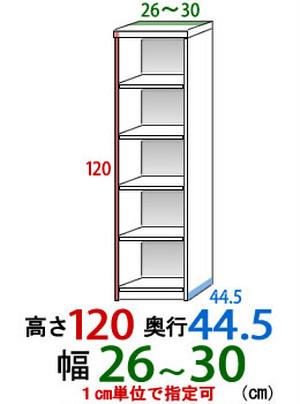 オーダーすき間収納幅26cm-30cm高さ120cm奥行き44.5cm