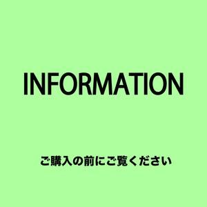 【最初にお読みください】INFORMATION