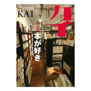 『カイ』Vol.14 特集「やっぱり本が好き」