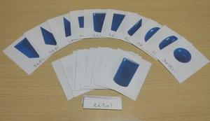 【感覚教育】幾何学立体の絵カード