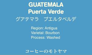 【グアテマラ】 Puerta Verde プエルタ・ベルデ ☆中煎り ☆深煎り 200g