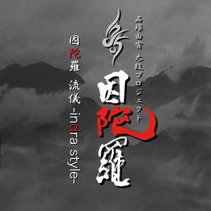 1st DVD「因陀羅 流儀-indra style-」