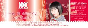 2019/5/26 一色萌生誕ライブ〜萌フェス2019〜@下北沢SHELTER ライブチケット