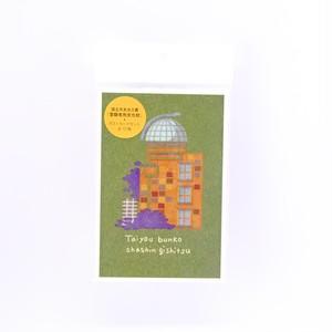 三鷹キャンパスの文化財 ポストカード