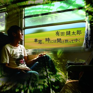 CD 「車窓、時には開け放ってゆく」(2014/11発売)