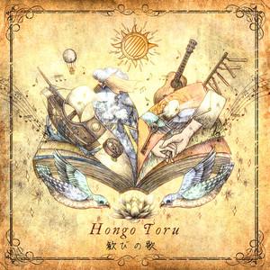 【CD】歓びの歌 / Hongo Toru (本郷徹Band)