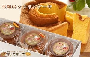 【グルテンフリー】北海道産 米粉のシフォンケーキ 3種セット(プレーン味・ココア味・キャラメル味)