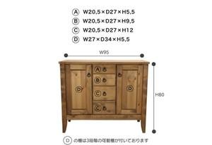 PINE Side Board W950 / カントリースタイル